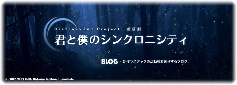 朗読劇 〜君と僕のシンクロニシティ〜 スタッフブログ