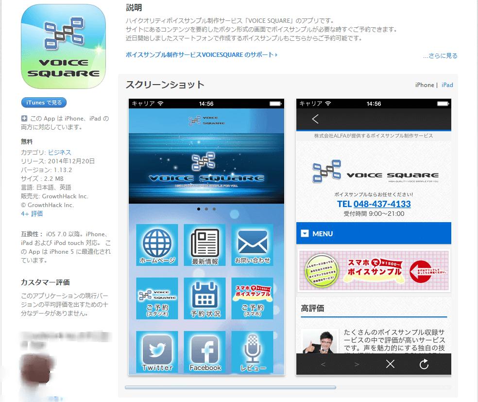 iPhone向けアプリ公開