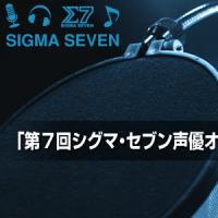 第7回シグマ・セブンオーディション2017参加要項