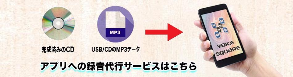 アプリ録音代行サービス