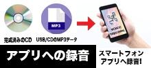 スマートフォンアプリへの録音代行サービス