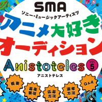 アニメ大好きオーディション アニストテレス vol.5