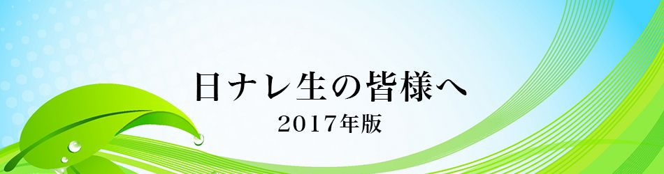 日本ナレーション演技研究所 学生の皆様へ 2017